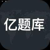 亿题库app下载