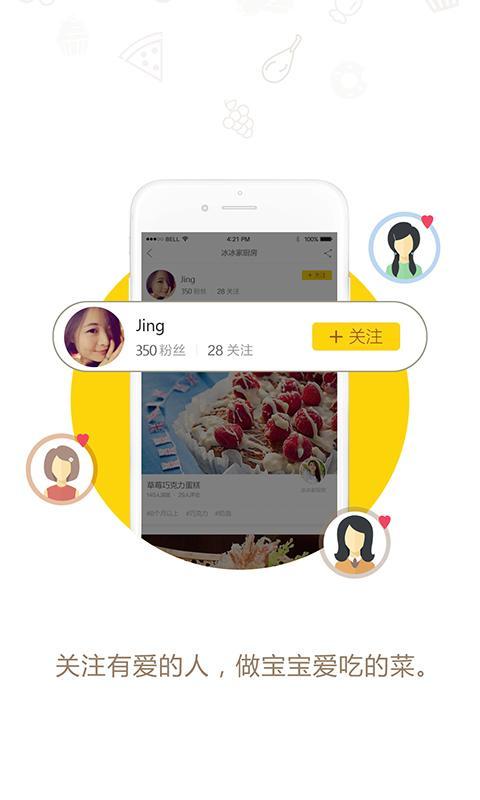 萌煮辅食app