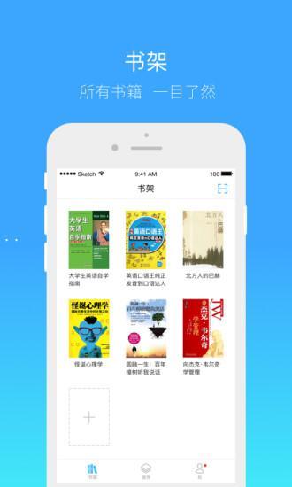 书链 v3.4 官网安卓版下载截图