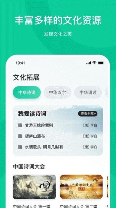 知学中文app