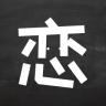 恋爱公开课客户端下载v2.1 安卓版
