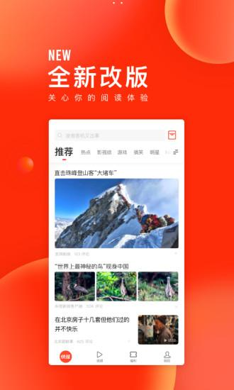 天天快报手机版2019下载v5.0.10 安卓最新版截图