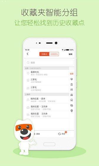 搜狗地图导航下载v10.3.3 安卓最新版截图