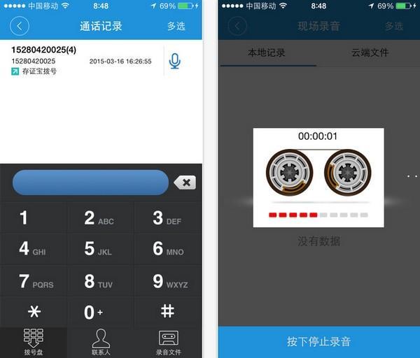 录音存证宝app下载