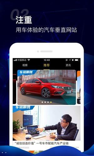 车讯网 安卓版v5.0.5