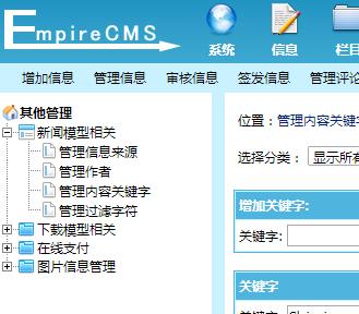 帝国cms7.0发布信息自动加入内容关键字修改方法