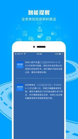 交管12123 app 安卓版