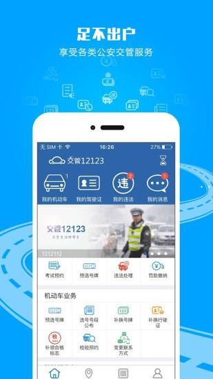 交管12123 app 安卓版v2.2.0
