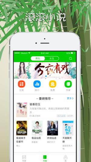 滚滚小说app下载