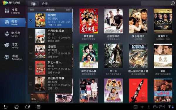 腾讯视频HD 安卓版v3.4.2.5306截图