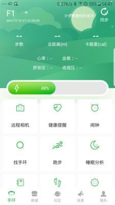 小郎之家软件下载v3.7.6 安卓版截图