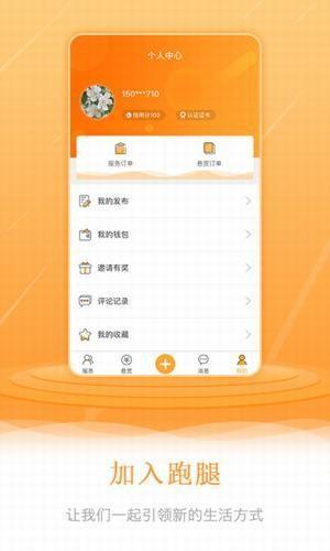 跑腿e族app下载 安卓版v1.0.1截图