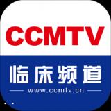 ccmtv临床频道app下载