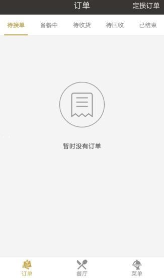 餐宴网商家 v2.0.3 安卓版