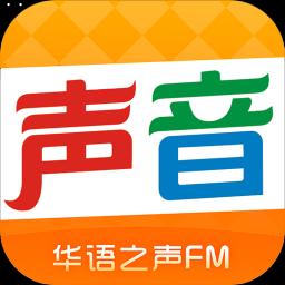华语之声fm手机版下载