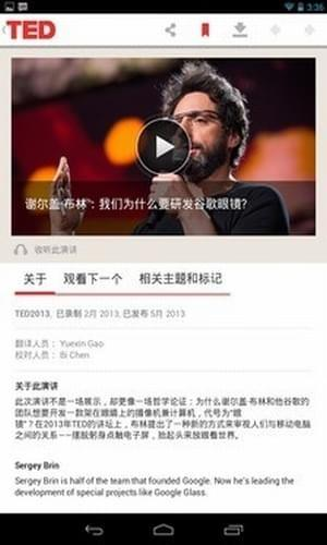 TED演讲集手机版