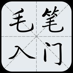 毛笔字入门教学app下载