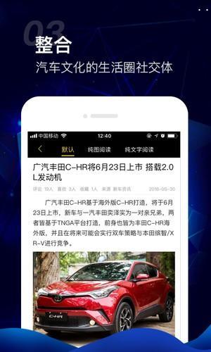 车讯网app下载