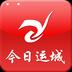 今日运城 安卓版v3.5.4