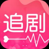 爱追剧app下载