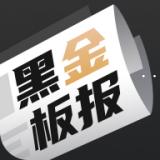 黑金板报app下载