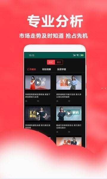 广马期货app下载 安卓版v1.0