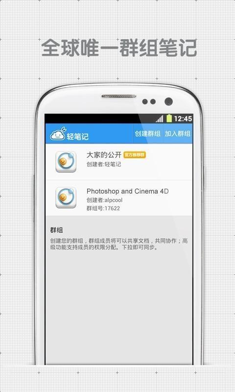 轻笔记app安卓版 v5.8.7 官网最新版截图