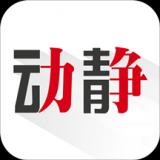 动静新闻app下载
