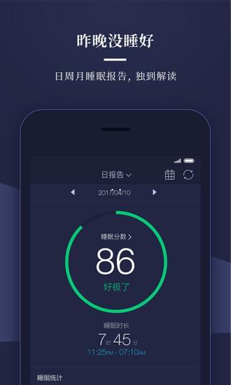 享睡sleepacev3.5.72 安卓版