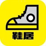 鞋居app 安卓版v2.0