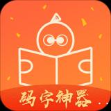 橙瓜码字app下载