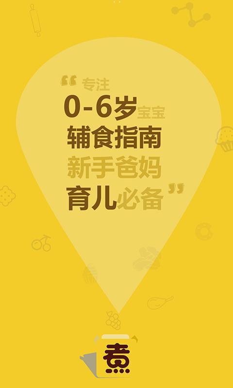 萌煮辅食app下载