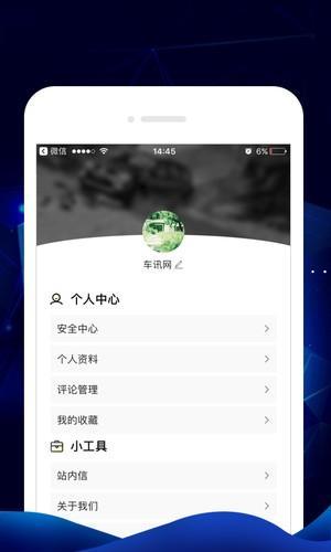 车讯网 安卓版v5.0.5截图