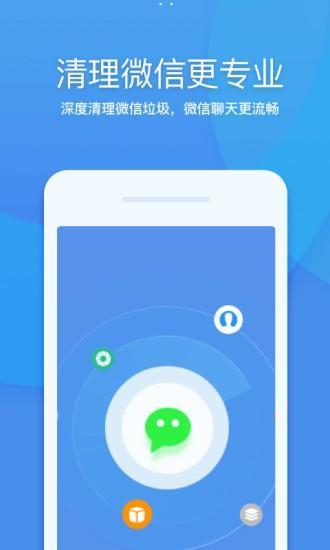 360清理大师 安卓版v6.5.5
