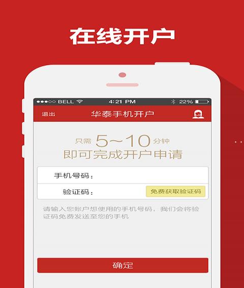 涨乐财富通app