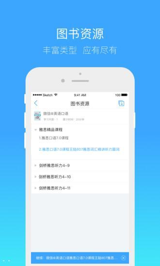 书链app下载