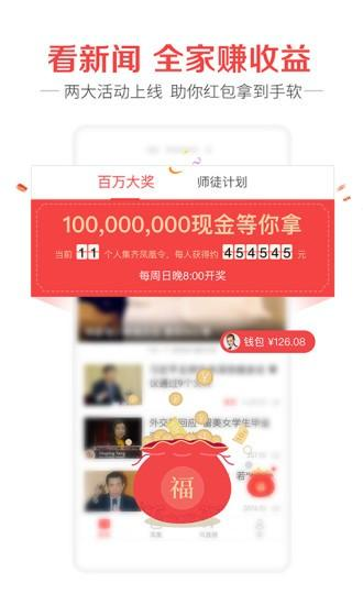 凤凰新闻 安卓版v6.5.8下载