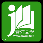 晋江小说阅读器app下载