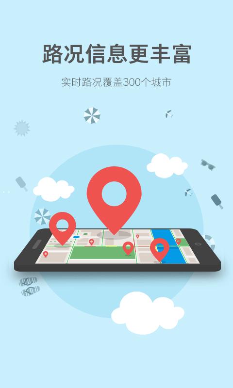 图吧导航app