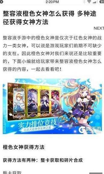 高手游资讯app安卓版