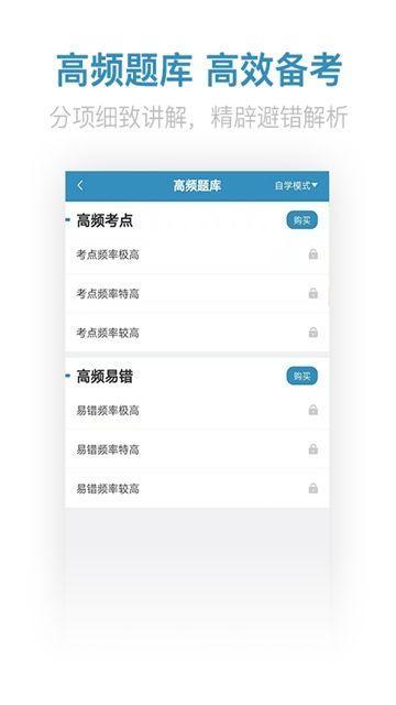 二建亿题库app下载