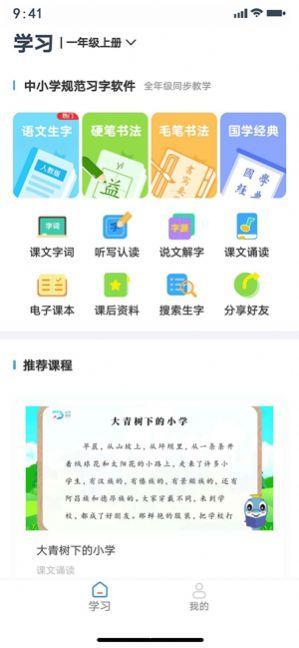 益学帮帮app安卓版 v1.0.9 官方免费版