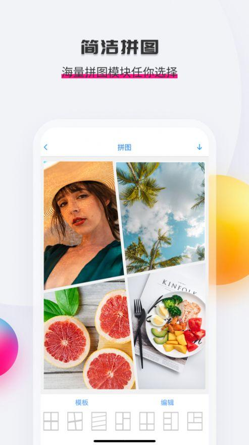 照片拼图师app安卓版 v2.0 官方免费版