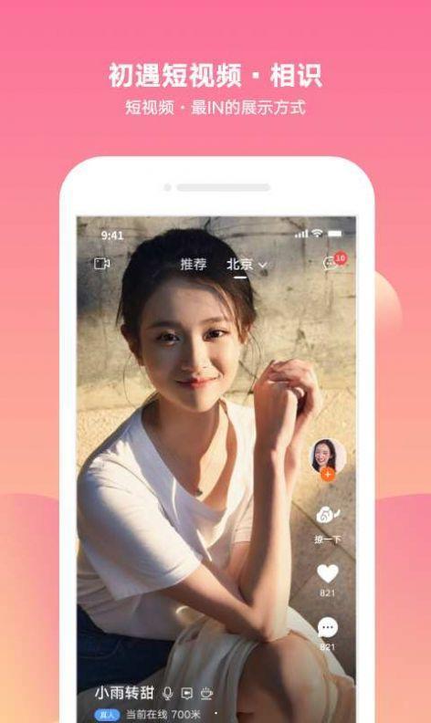 泡面交友app下载