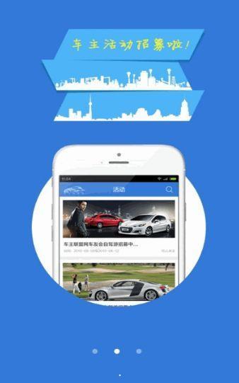 车主乐园app安卓版 v3.4 官方免费版