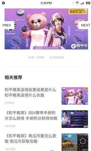 高手游资讯app下载