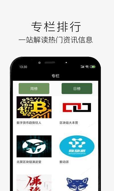 黄金热点app下载