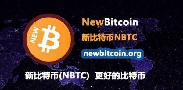 新比特币nbtc app下载