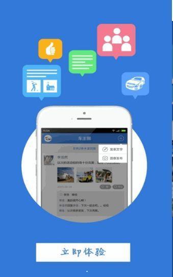 车主乐园app手机版