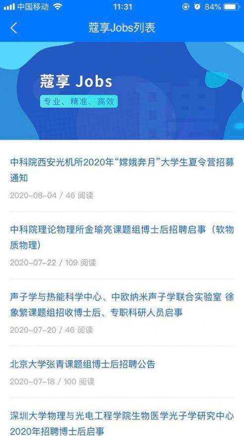 蔻享学术app安卓版 v1.0 官方免费版